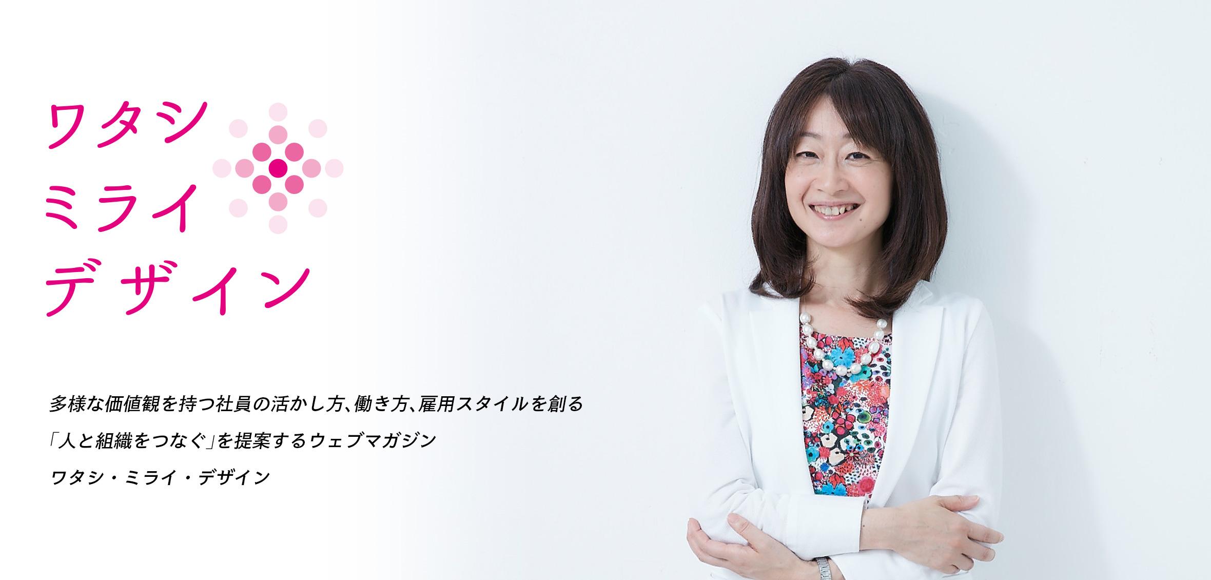 ワタシ・ミライ・デザイン